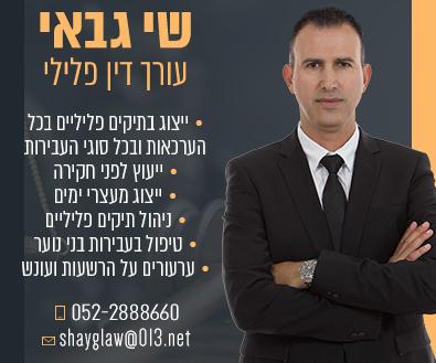 עורך דין שי גבאי